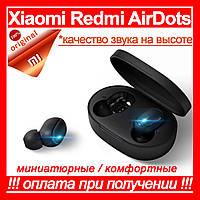 Xiaomi Redmi AirDots Black ОРИГИНАЛ EU Беспроводные  Bluetooth наушники