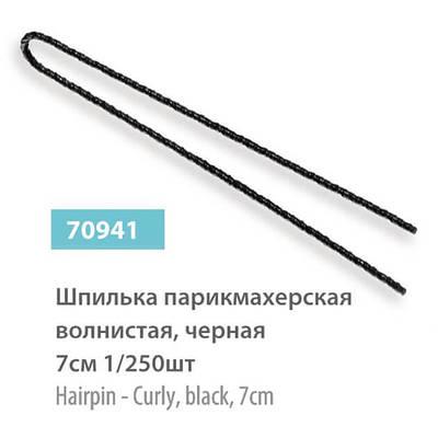 Шпилька парикмахерская фрезерованная черная SPL 70941, 250 шт