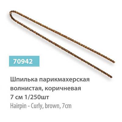 Шпилька парикмахерская фрезерованная коричневая SPL 70942, 250шт