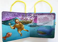 Библия всегда со мной (книга-сумочка), фото 3