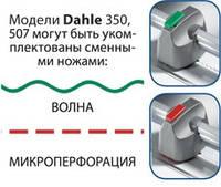 Сменный нож для Dahle 507 (961) микроперфорац.