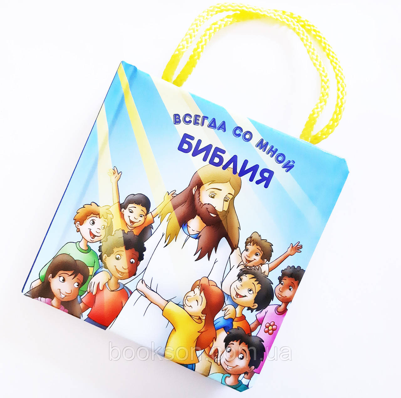 Библия всегда со мной (книга-сумочка)