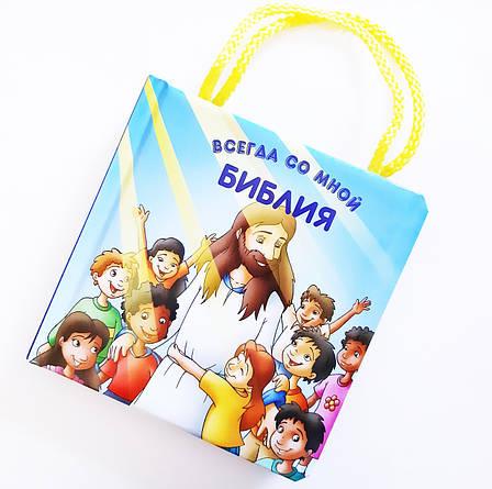 Библия всегда со мной (книга-сумочка), фото 2