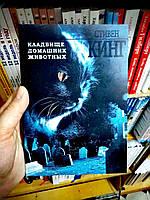 Кладбище домашних животных Стивен Кинг (мягкая обложка)