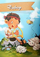 Дети Библии. Изучаем черты характера на примере детей библейских времен, фото 3