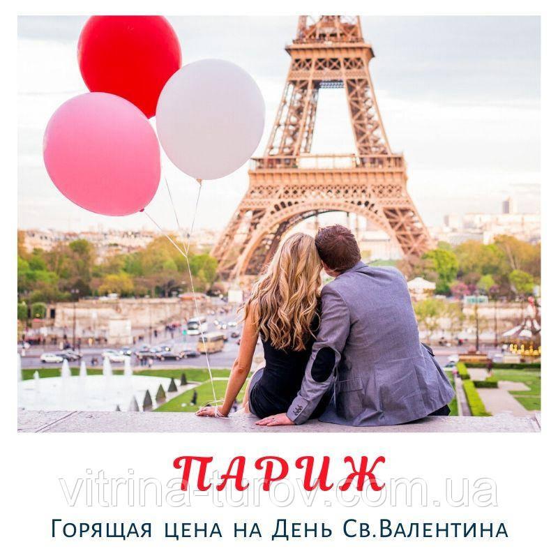 ПАРИЖ на День Св.Валентина!