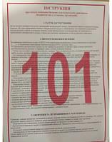 Инструкция по пожарной безопасности для складских помещений (учреждения, организации)