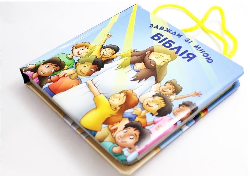 Біблія завжди зі мною (книга-сумочка)