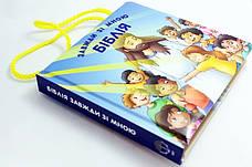 Біблія завжди зі мною (книга-сумочка), фото 3