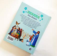 Библия для детей, фото 2