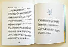 Библия для детей, фото 3