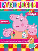 "Розмальовка ""Свинка Пеппа"" 126 наліпок"