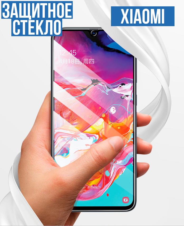 Защитное стекло 5D Xiaomi Redmi Note 7/Redmi Note 7 Pro