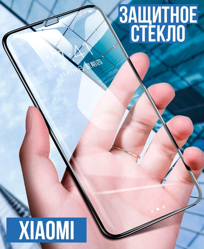 Защитное стекло 11D Xiaomi Mi 9Se
