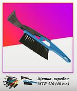 Щетка со скребком MTRAUTO 310 (40 см)