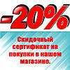 Сkидка -20%