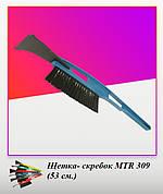 Щетка со скребком MTRAUTO 309 (53 см)