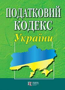 Податковий кодекс України Станом на 01.10.2021р.