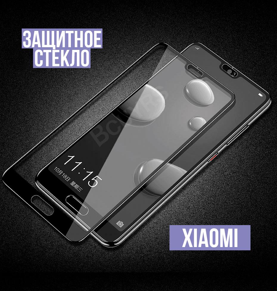 Защитное стекло 9D Xiaomi Mi Play (тех.пак)