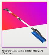 Щетка телескопическая со скребком MTRAUTO MTR TYP2  (76 -104 см)