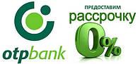 Новая возможность оплаты. Кредит от ОТП Банка