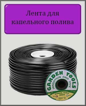 Лента для капельного полива Gardeh Tools 30 см (Бухта 300 м) щелевая