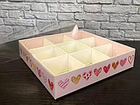 Коробка для 9 конфет со вставкой  160Х160Х35 мм. с прозрачной крышкой, Сердечки, фото 1