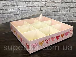 Коробка для 9 цукерок зі вставкою 160Х160Х35 мм. з прозорою кришкою, Сердечка