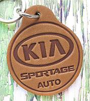 Автобрелок з шкіри KIA Sportage КІА Спортейдж брелок для ключів, фото 1