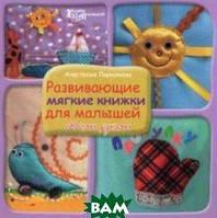 Ларионова Анастасия Развивающие мягкие книжки для малышей своими руками
