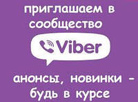 Мы приглашаем вас в наше сообщество в Viber