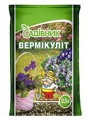 Вермикулит 0,5л ТМ Садівник