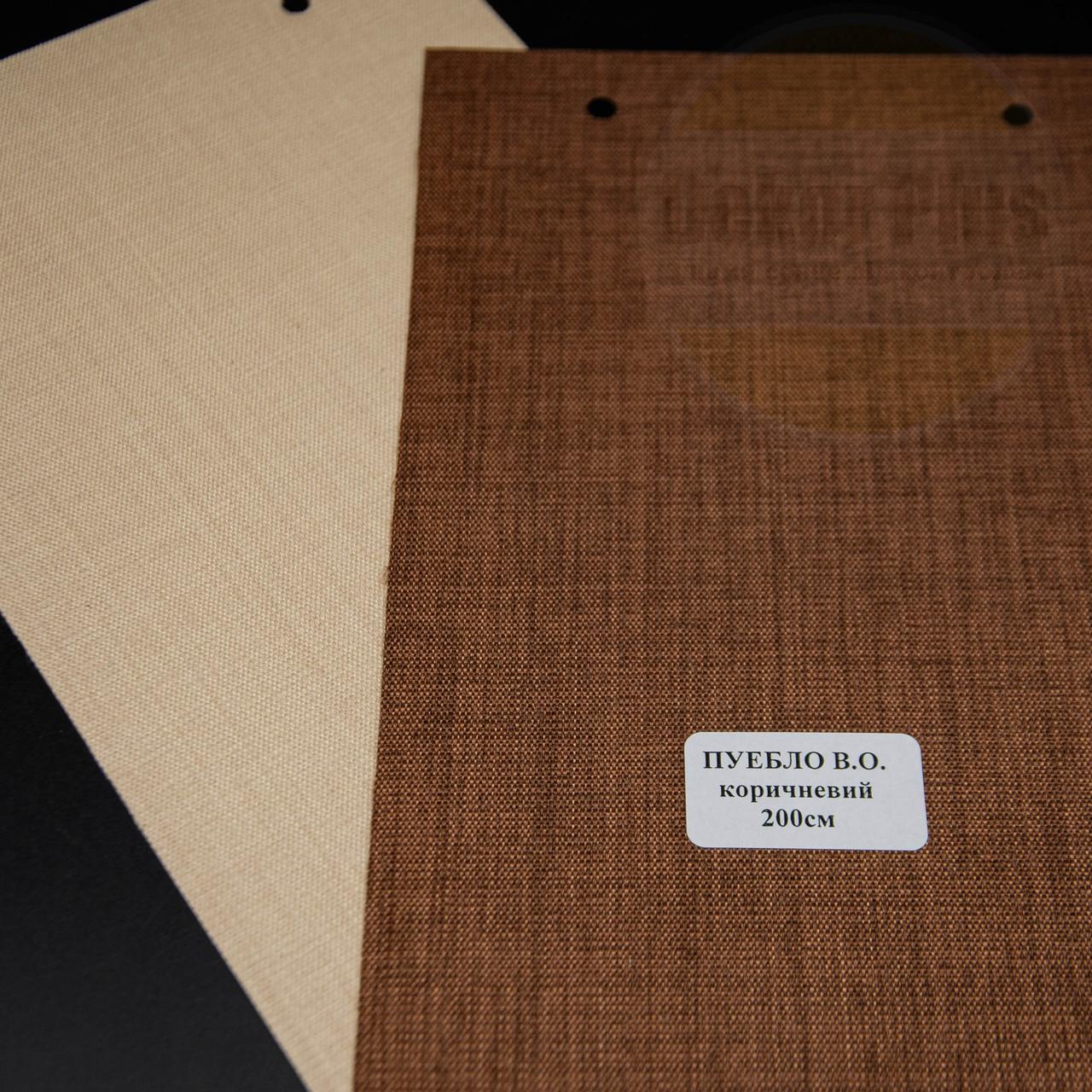 Рулонні штори Пуебло B.O (2 варіанта кольору)