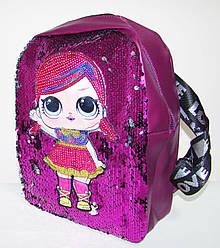 Рюкзак детский с пайетками Кукла ЛОЛ (LOL) 30х22х10 см