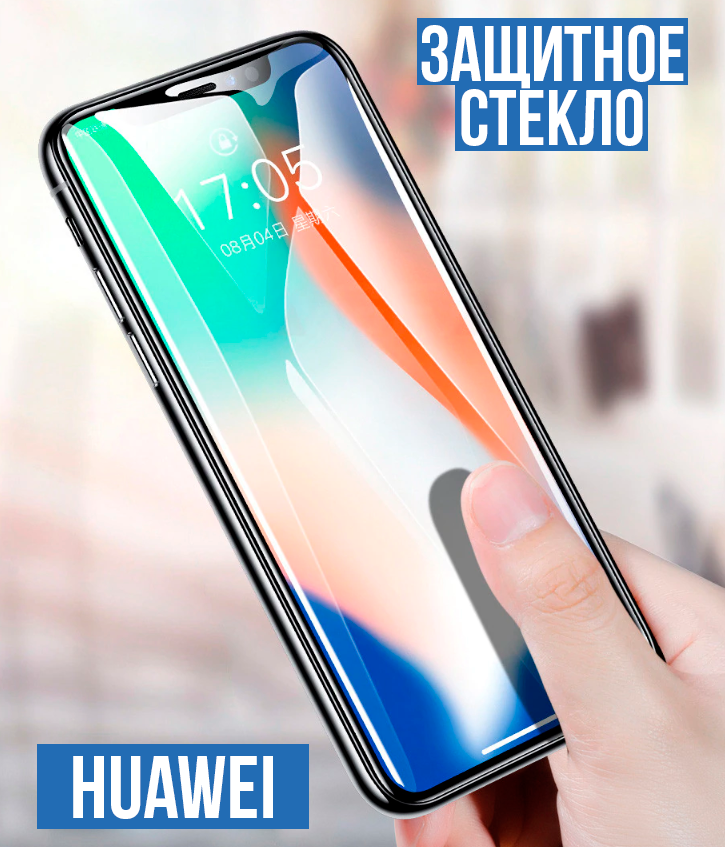 Защитное стекло 5D Huawei P20 Pro