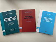 Гомеопатические книги