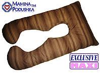 Подушка Для Беременных и Кормления Maxi Exclusive, в комплекте наволочка - Коричневые полоски, фото 1