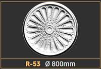 Розетка потолочная R53 (800 мм.), фото 1