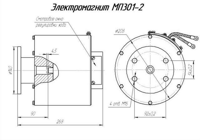 МП-301 электромагнит чертеж
