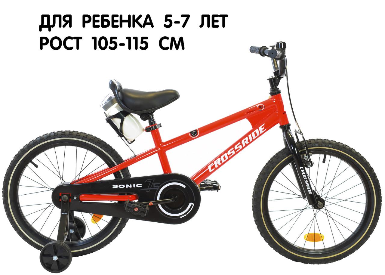 """Детский велосипед CROSSRIDE SONIC 18"""""""