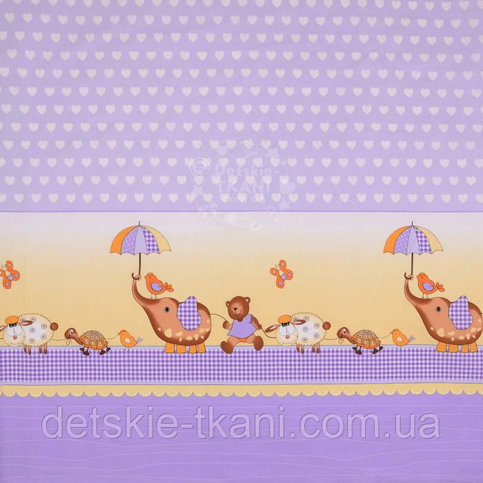 """Ткань польская  для детской постели с набивным рисунком """"слоник с зонтиком"""" цвет сиреневый"""