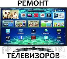 Ремонт невключающегося телевізора, монітора, моноблока, тюнера, DVD | Гарантія | Бориспіль
