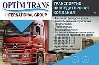 Доставка грузов из Турции Китая и Европы в любой регион Украины.