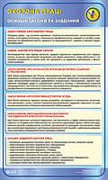 Основні закони та завдання.Охорона праці 0,6х1,0