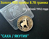 Царское золото от 1999 гривен за 1 грамм Редкие Монеты Золото 900 пробы, фото 5