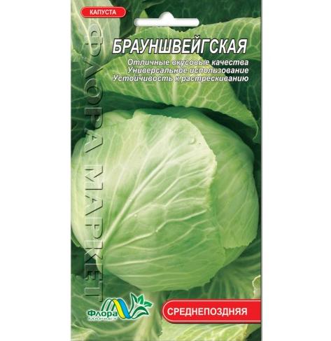 Семена Капуста Брауншвейгская 0.5 г
