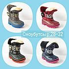 Непромокаемые ботинки -  сноубутсы зимние, р. 28, 29, 30, 31, 32 ТМ Канарейка. Теплые на меху, фото 10