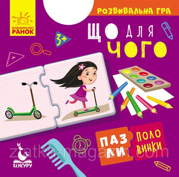 Ольховська О.М. Пазли-половинки. Що для чого