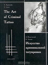 Искусство криминальной татуировки / The Art of Criminal Tattoo