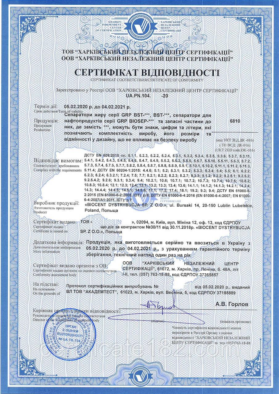Оценка соответствия (сертификация) сепараторов жира для нефтепродуктов